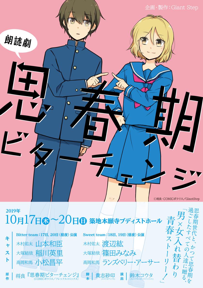 【朗読劇】思春期ビターチェンジ / 10月20日(日曜日)昼の部 / 公演チケット