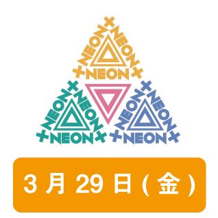 2019年3月29日(金) 『UENO 3DAYS SPECIAL!DAY1 ~NEON×NEON×NEON~』