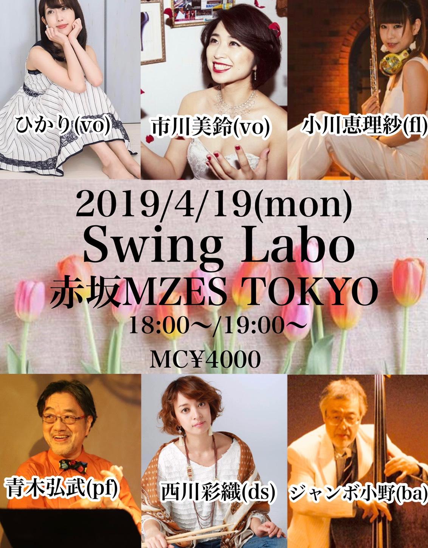 【配信】赤坂MZES TOKYO SWING LABO