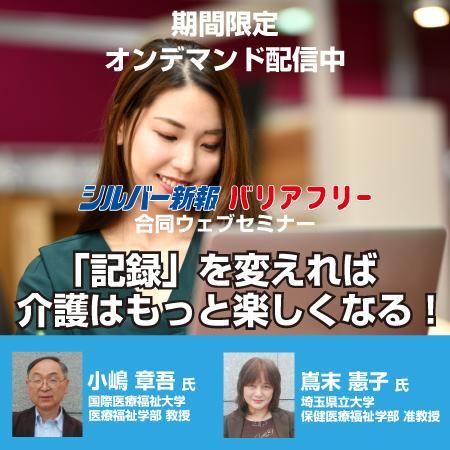 第6回シルバ―新報×バリアフリー展合同ウェブセミナー オンデマンド配信