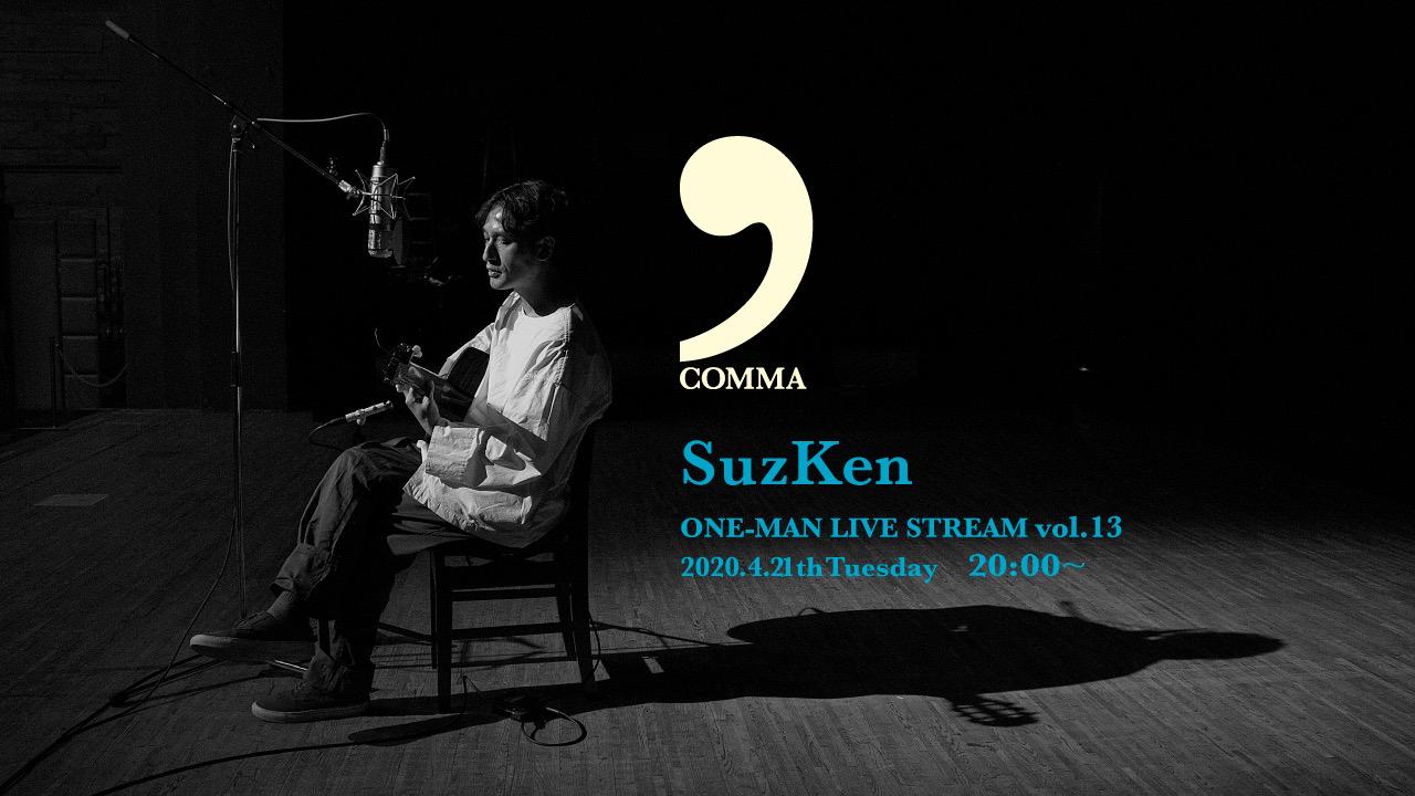 SuzKen LIVE配信 渋谷JZ Bratでのワンマンライブ「COMMA~カンマ」延期による