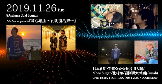 Gold Sounds presents『琴心剛胆〜孔明復活祭〜』