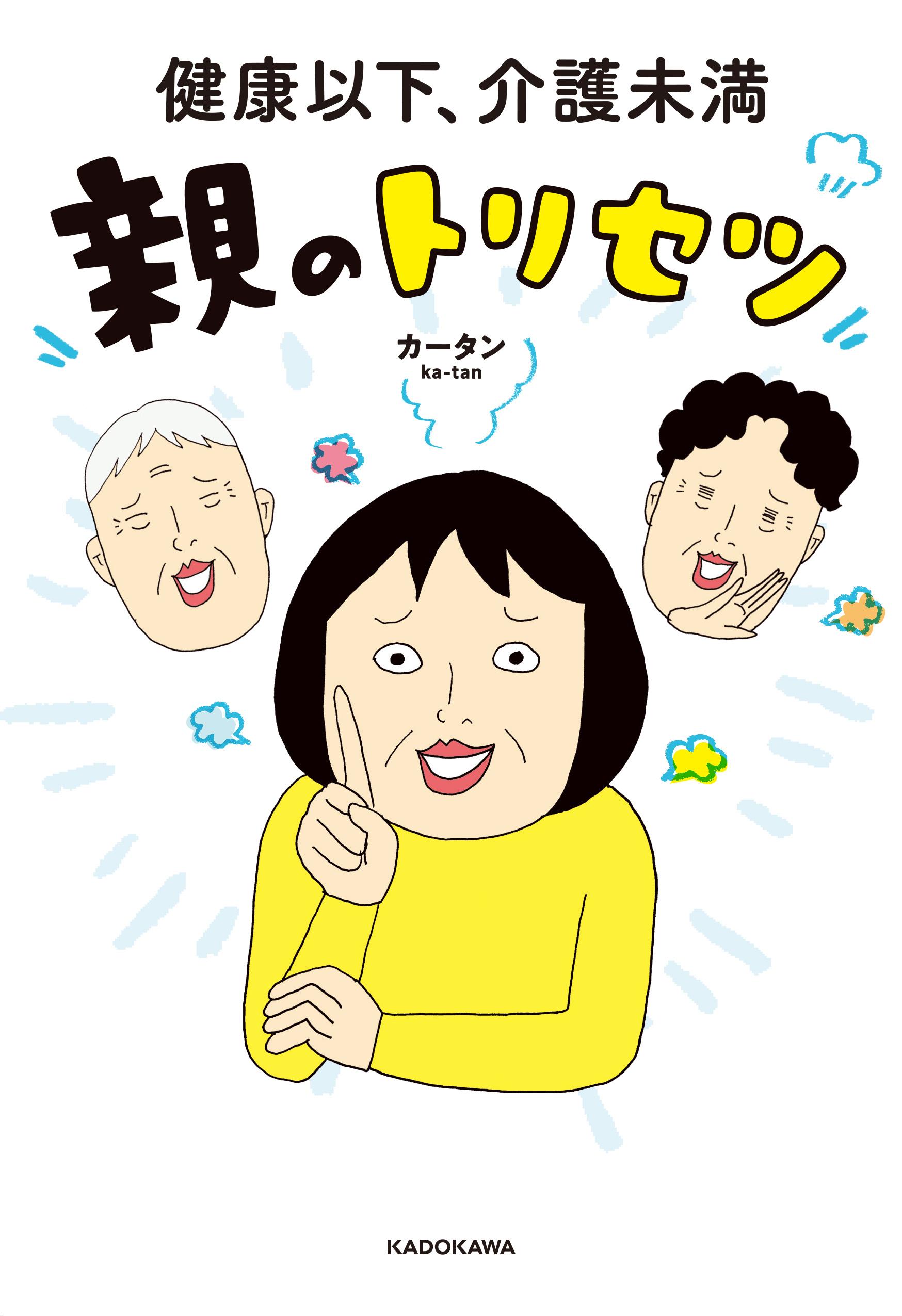 【カータン】自宅から生配信!新刊「健康以下、介護未満 親のトリセツ」出版記念トークショー