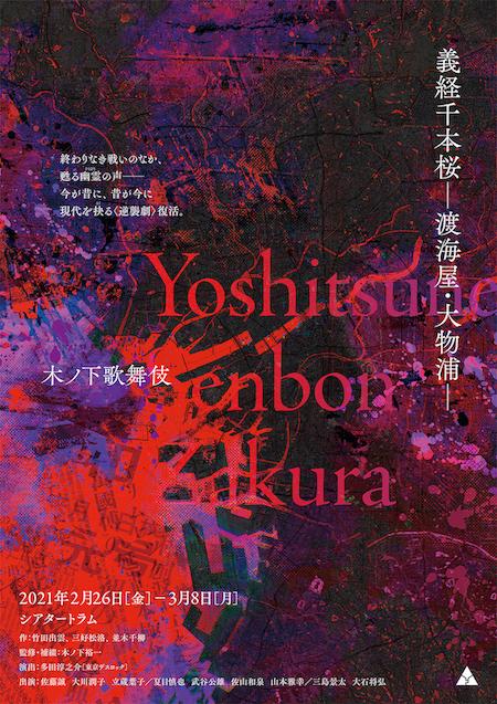 3月4日[木]18:00 木ノ下歌舞伎『義経千本桜―渡海屋・大物浦―』東京公演