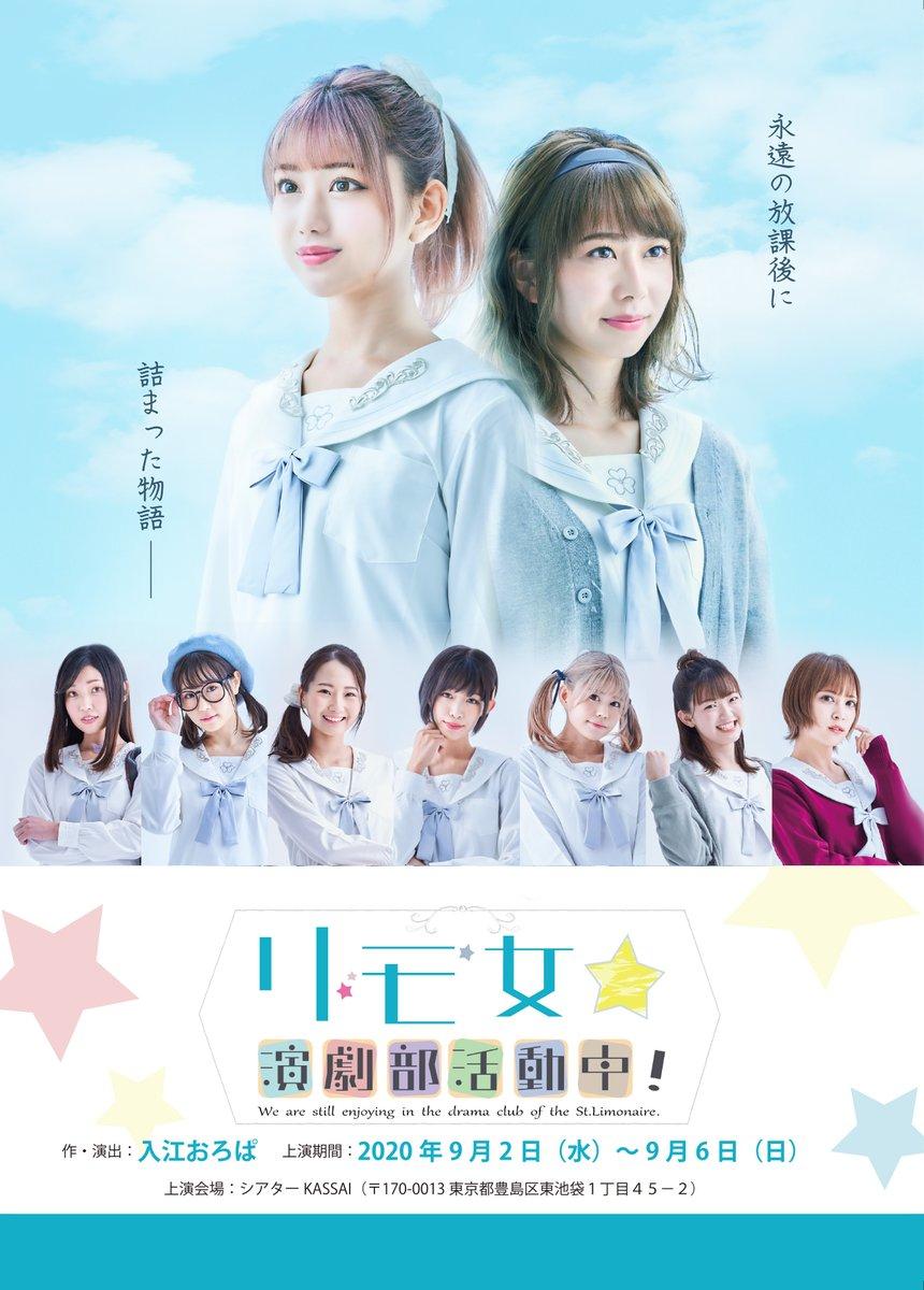 【11月7日(土)15時〜】「リモ女 ☆ 演劇部活動中!」DVDリリースイベント