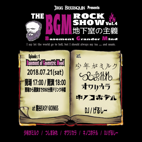 "The ""BGM"" Rock Show  Vol.4 ~Basement Grander Mind   地下室の主義~           Episode:1 【Basement of Geometric Mood】"