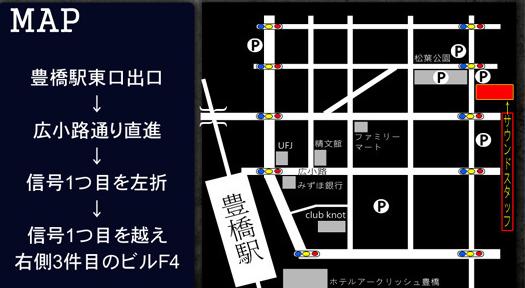 エフエム豊橋「MIND-O-NATION」New Year Special!  公開収録