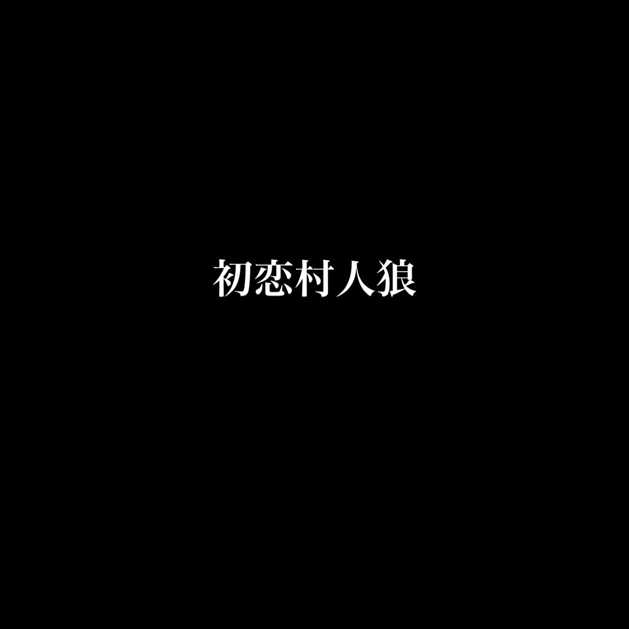 初恋村人狼ゲーム〜誰が人狼かわかるかな〜