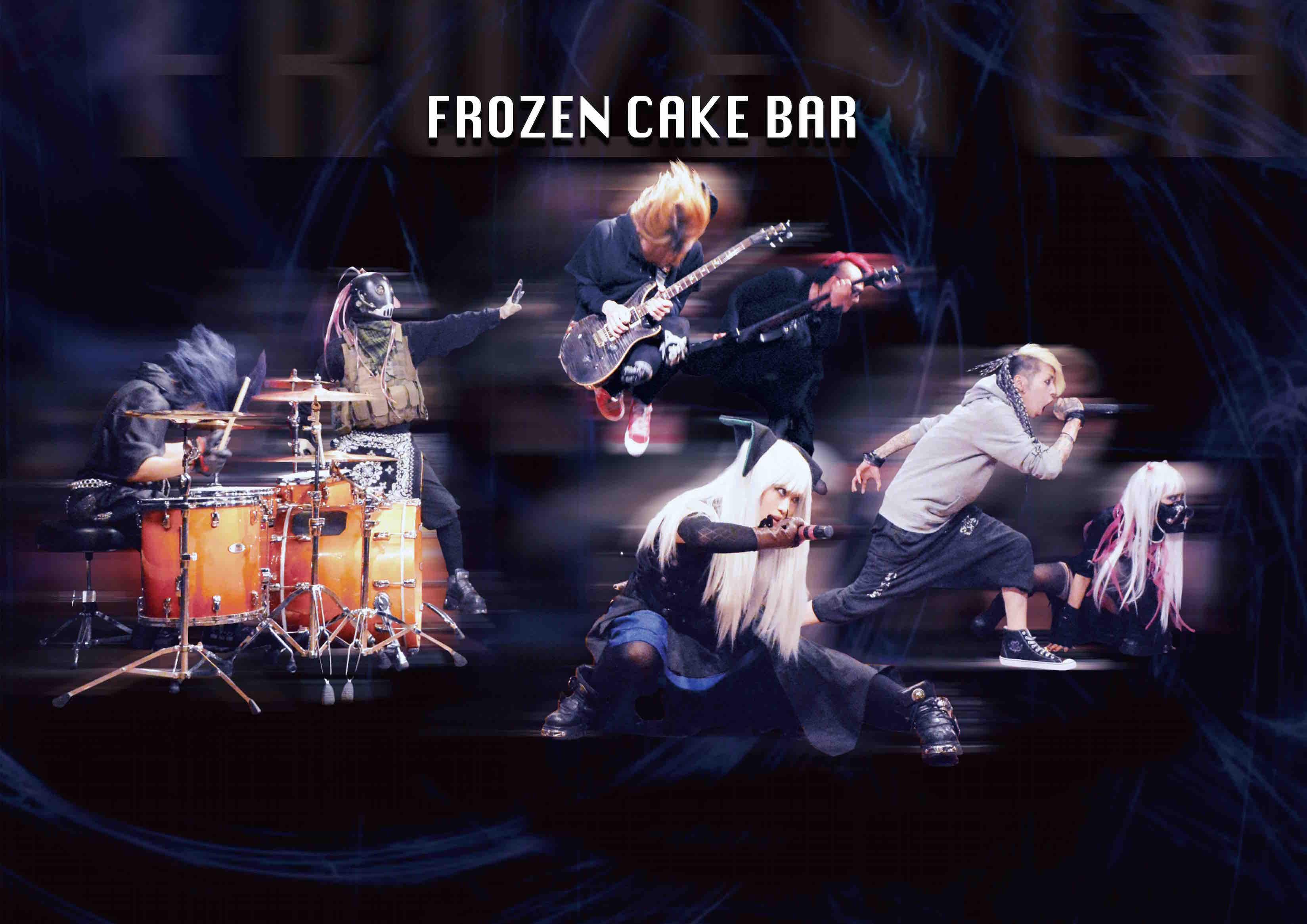 FROZEN CAKE BAR〜チョコ交換クエスト〜-ずっと俺のターンは辛すぎる。チョコトレード会-