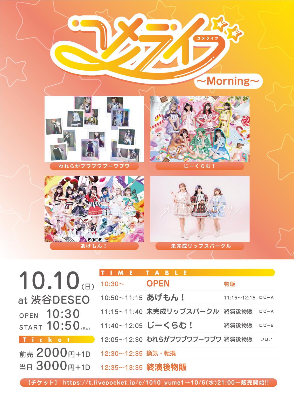 2021/10/10(日)1部 『ユメライブ〜morning〜』 渋谷DESEO