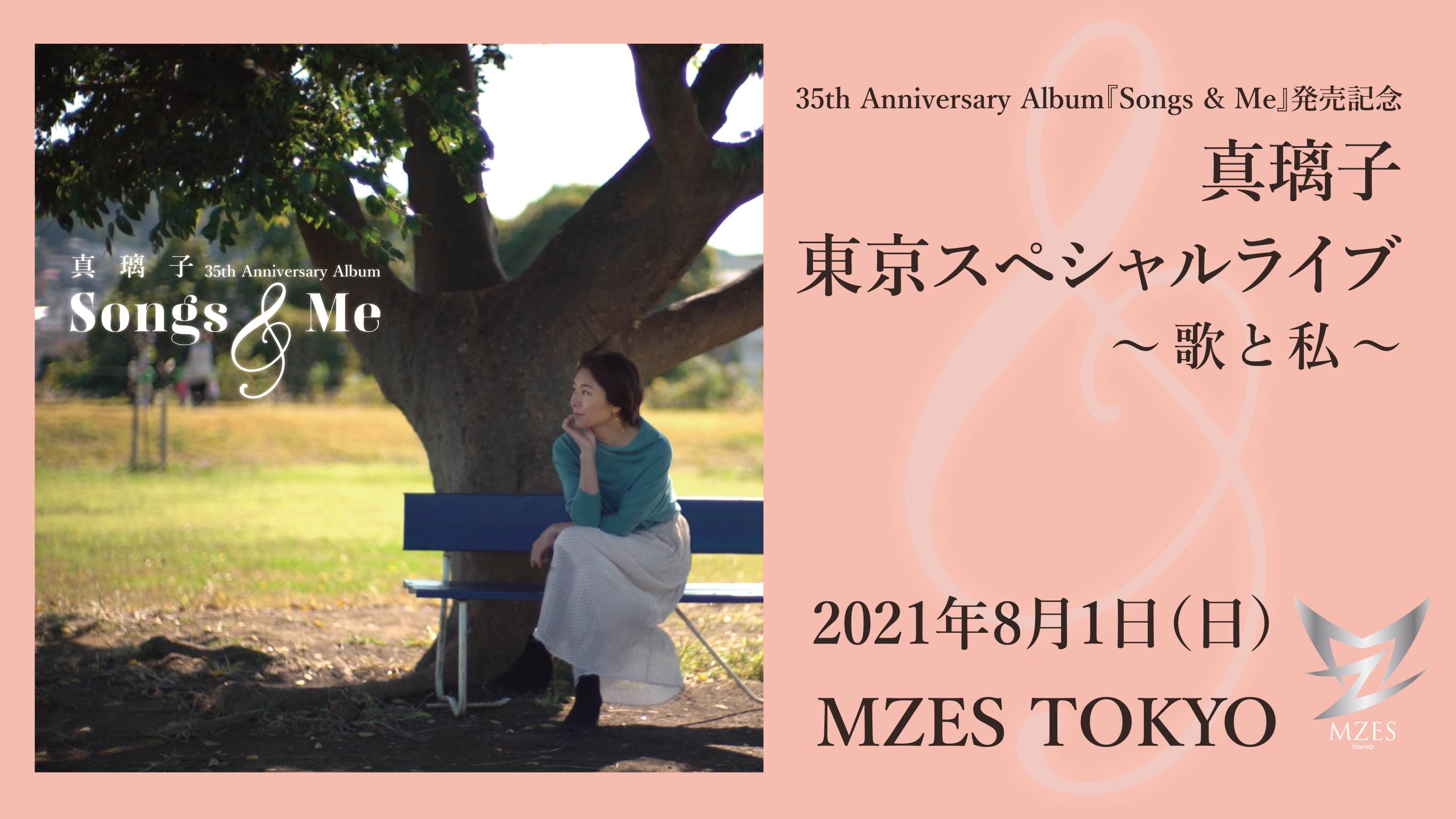 35th Anniversary Album 『Songs & Me』 発売記念 真璃子 東京スペシャルライブ ~歌と私~