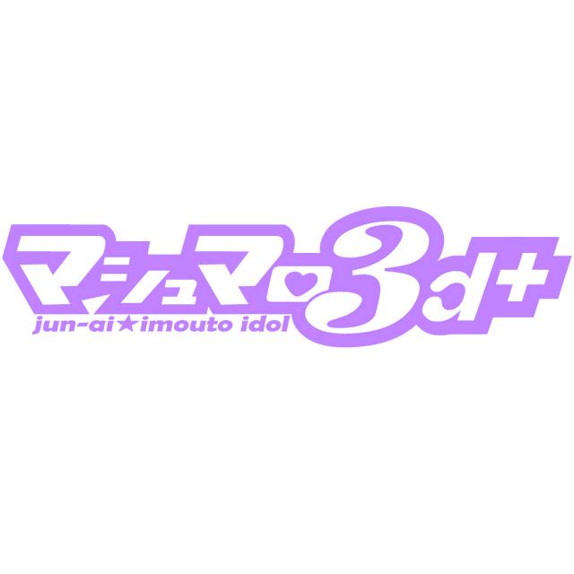 """「マシュマロ3d+」定期ライブ""""もっと、お兄ちゃんといっしょ Vol.54~祝!マシュマロ☆カシス生誕 & バレンタインLIVE~"""