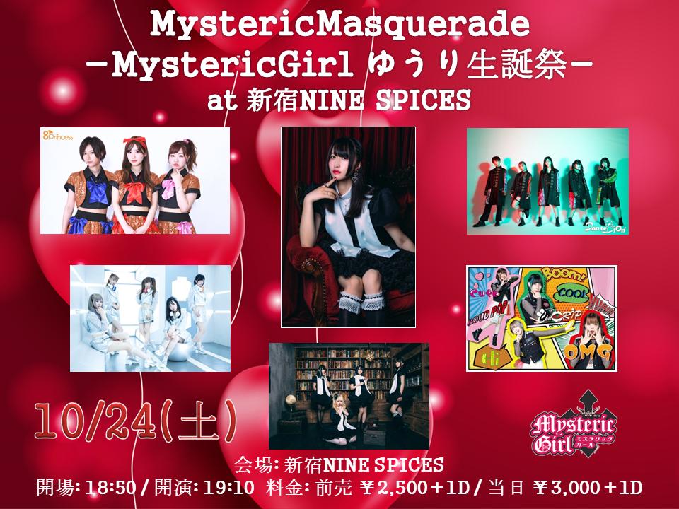 MystericMasquerade -MystericGirl ゆうり生誕祭-
