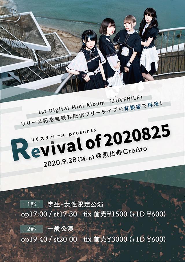 リリスリバース presents「Revival of 200825」