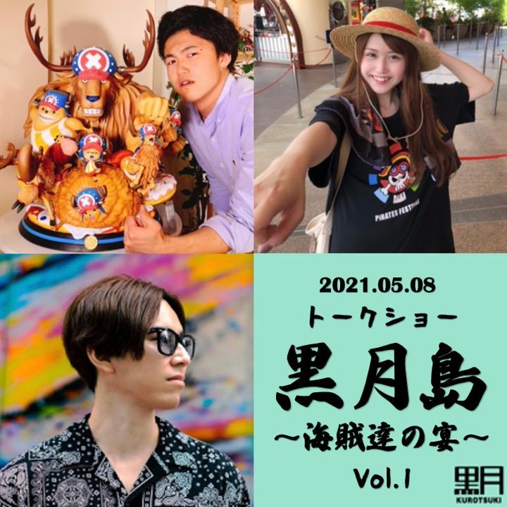 黒月島〜海賊達の宴〜 vol.1