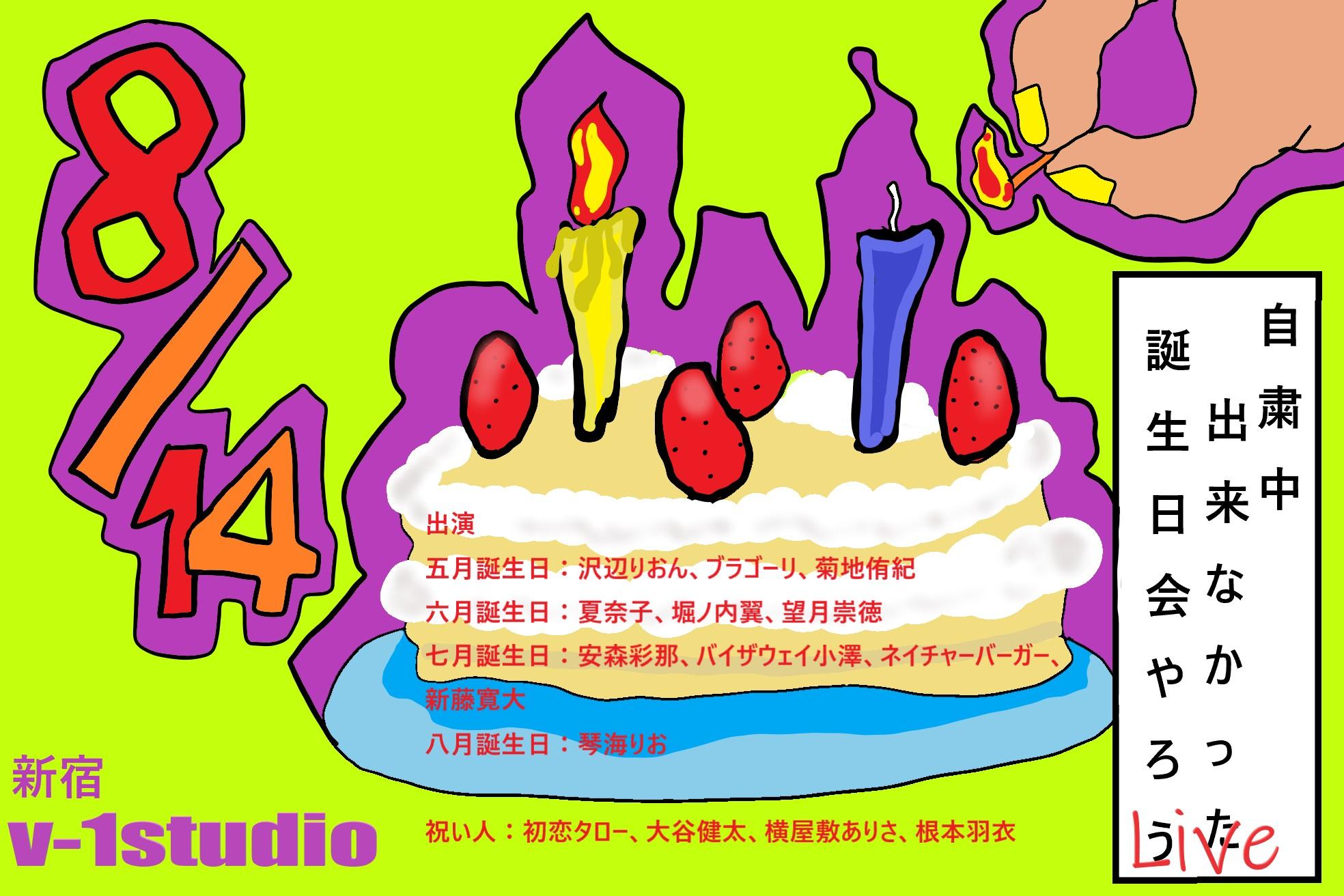 【劇場】8月14日 4〜8月の方の誕生日会ライブ