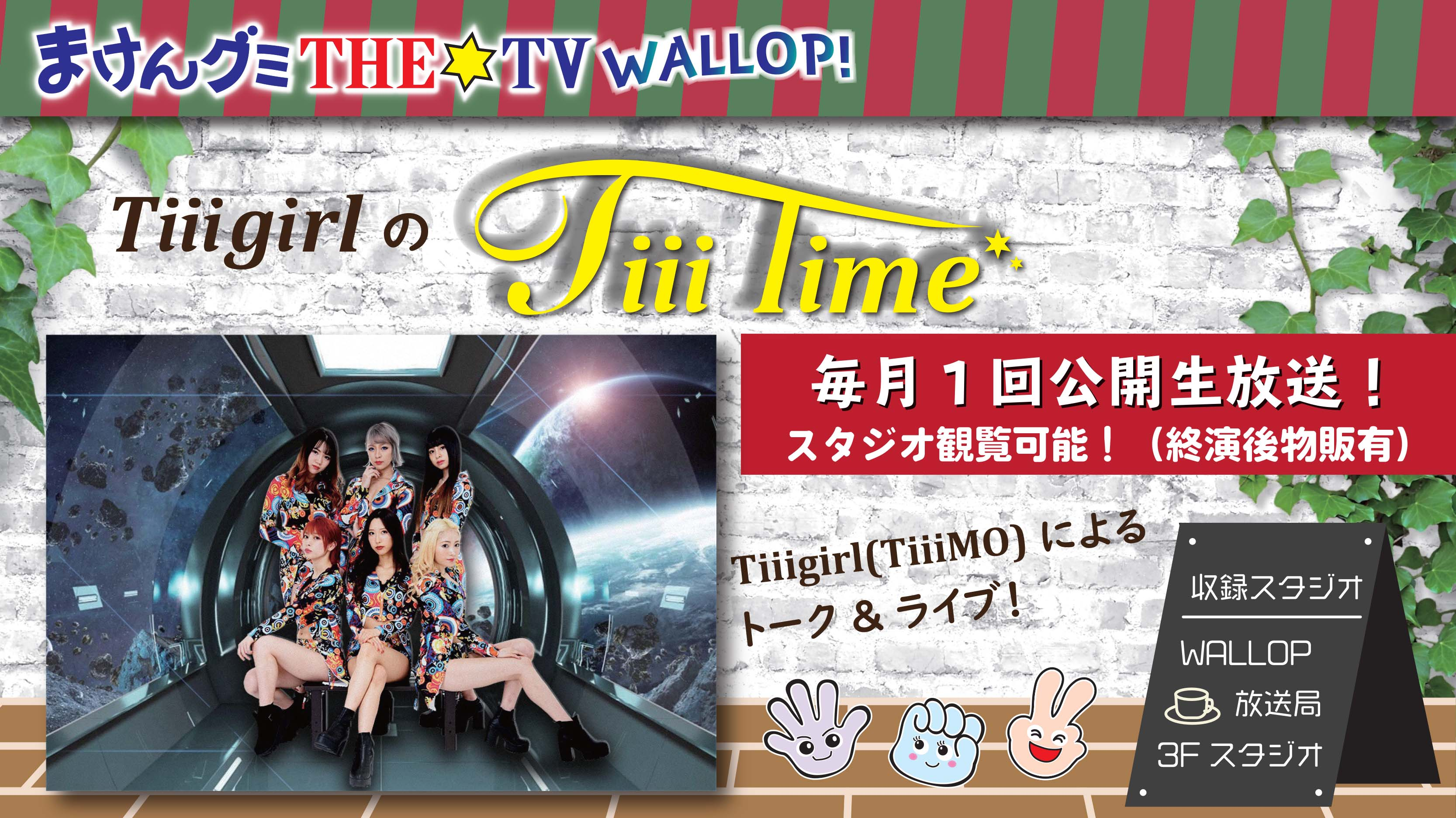"まけんグミTHE☆TV WALLOP『Tiiigirlの""TiiiTime""』"
