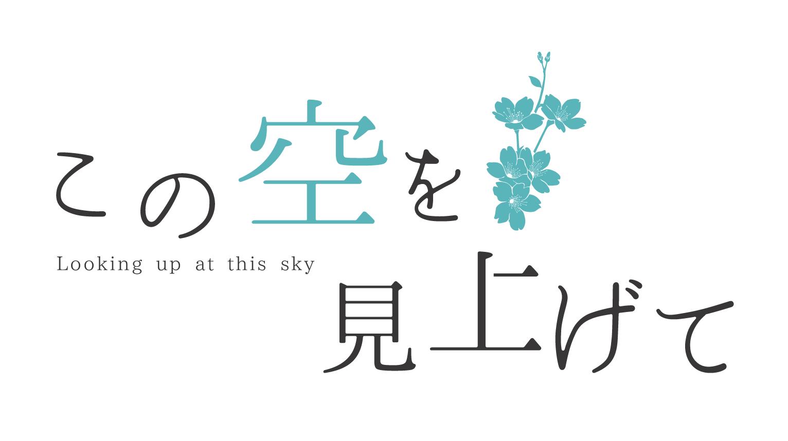 【朗読劇】この空を見上げて / 2月16日(日曜日) 夜の部/ 公演チケット