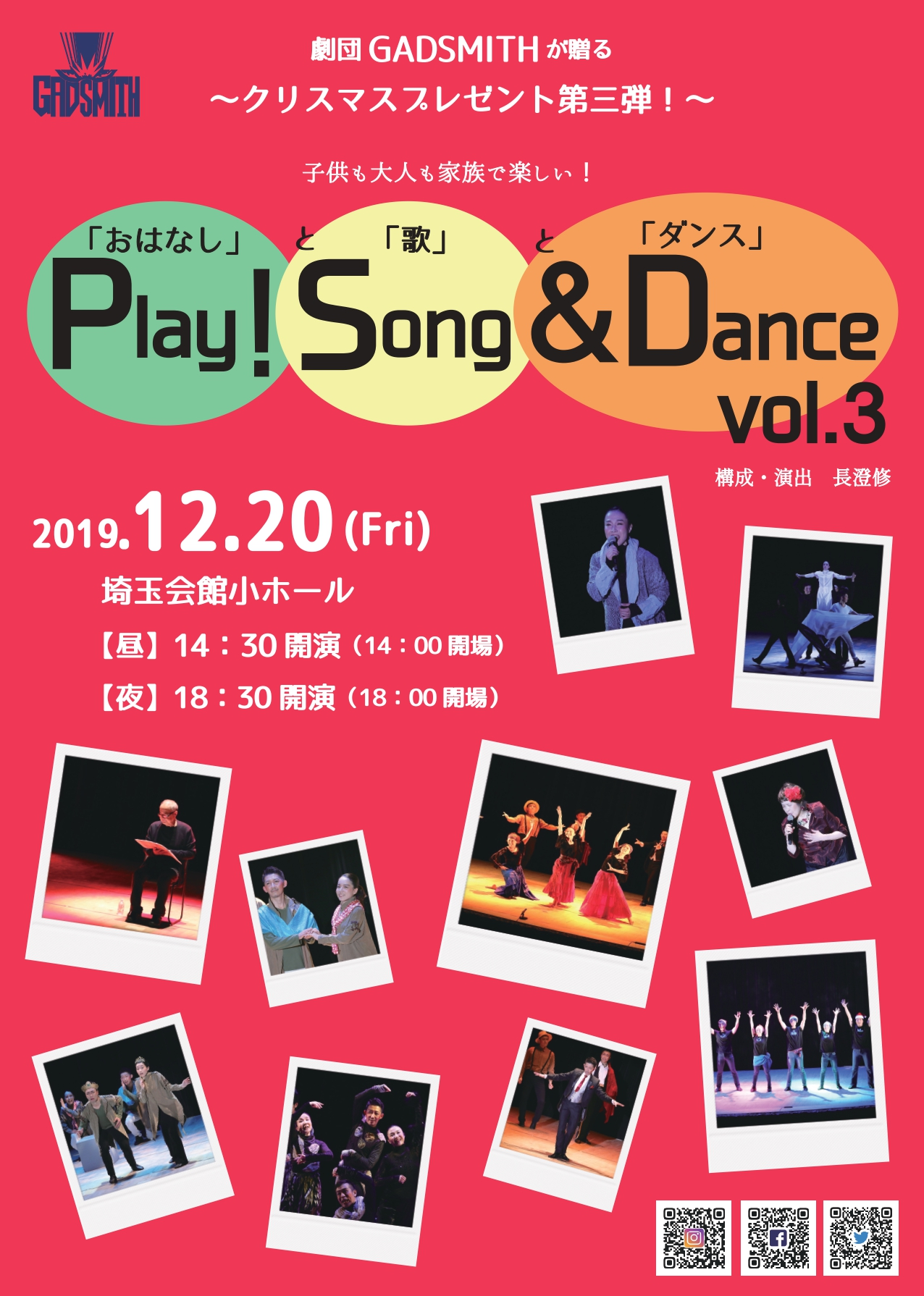 GADSMITH Play!Song&dance vol.3
