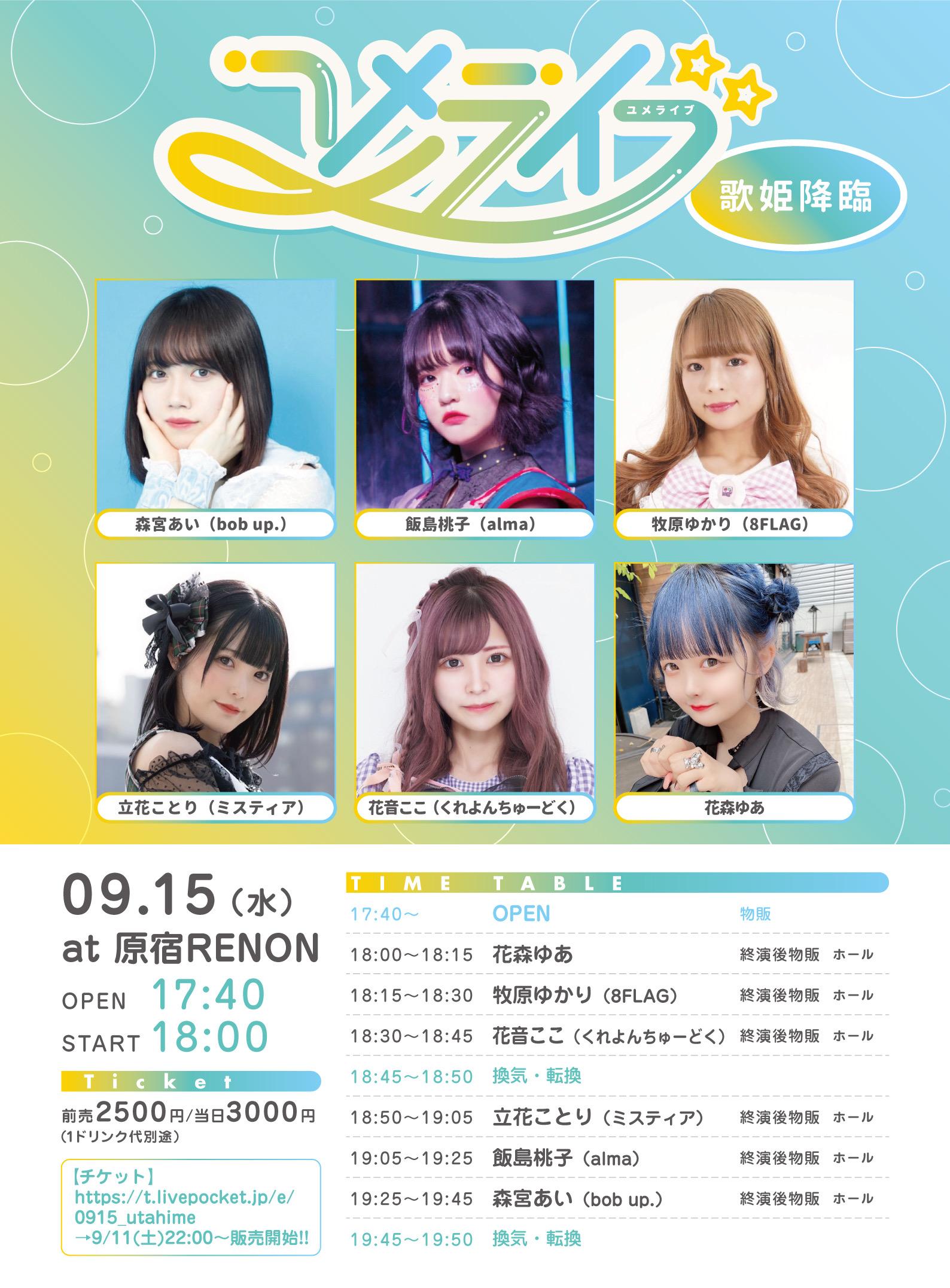 2021/9/15(水) 『ユメライブ〜歌姫降臨〜』 原宿RENON