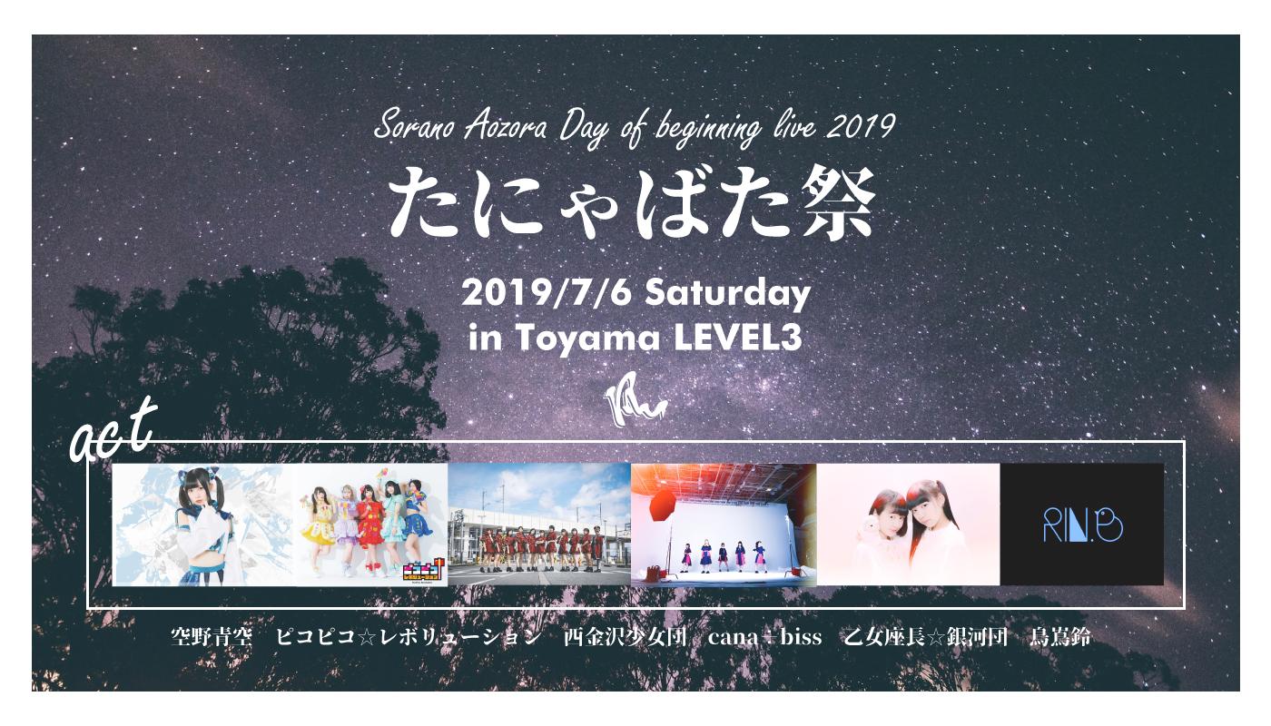 【空野青空】富山LEVEL3『空野青空 Day of beginning live 2019 〜#たにゃばた祭〜』