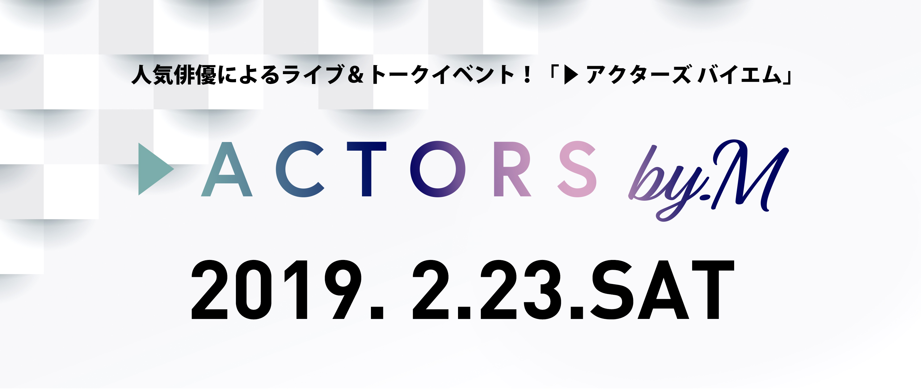 Actors by.M  室龍規&薫太&千葉良祐 Live and Talk Event 2019