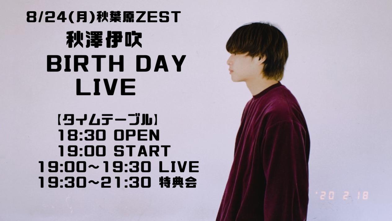 秋澤伊吹 BIRTH DAY LIVE