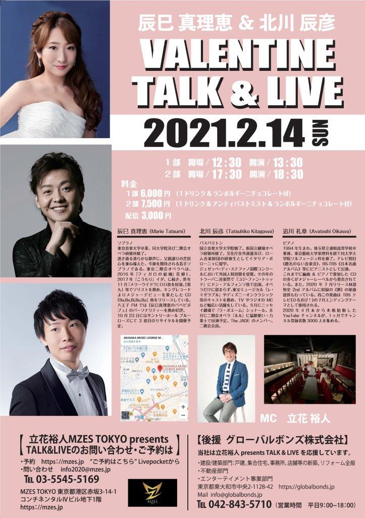 2部VALENTINE TALK & LIVE@MZES