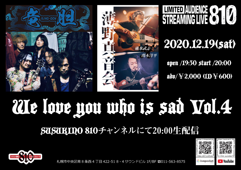 LIMITED AUDIENCE STREAMING LIVE 810~We love you who is sad Vol.4~