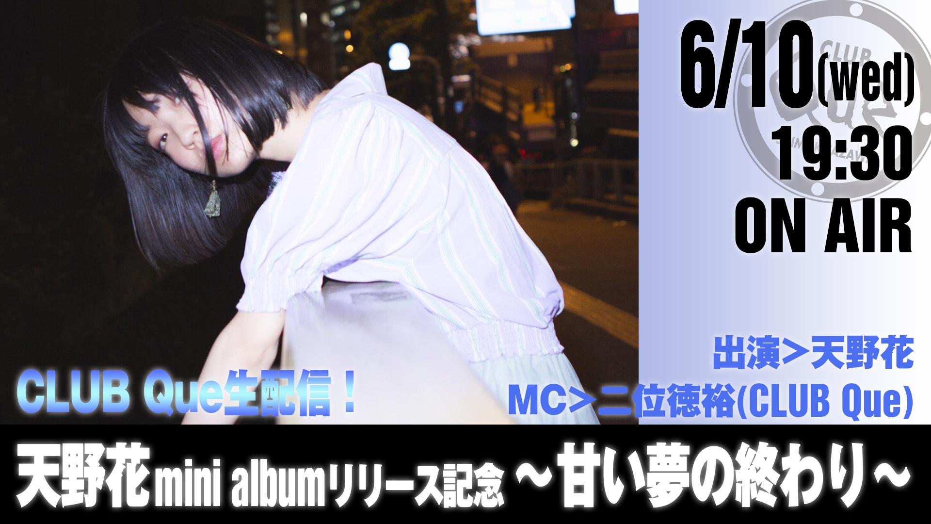 """【6/10配信】 """"CLUB Queから生配信 『天野花mini album リリース記念 ~甘い夢の終わり~』"""""""