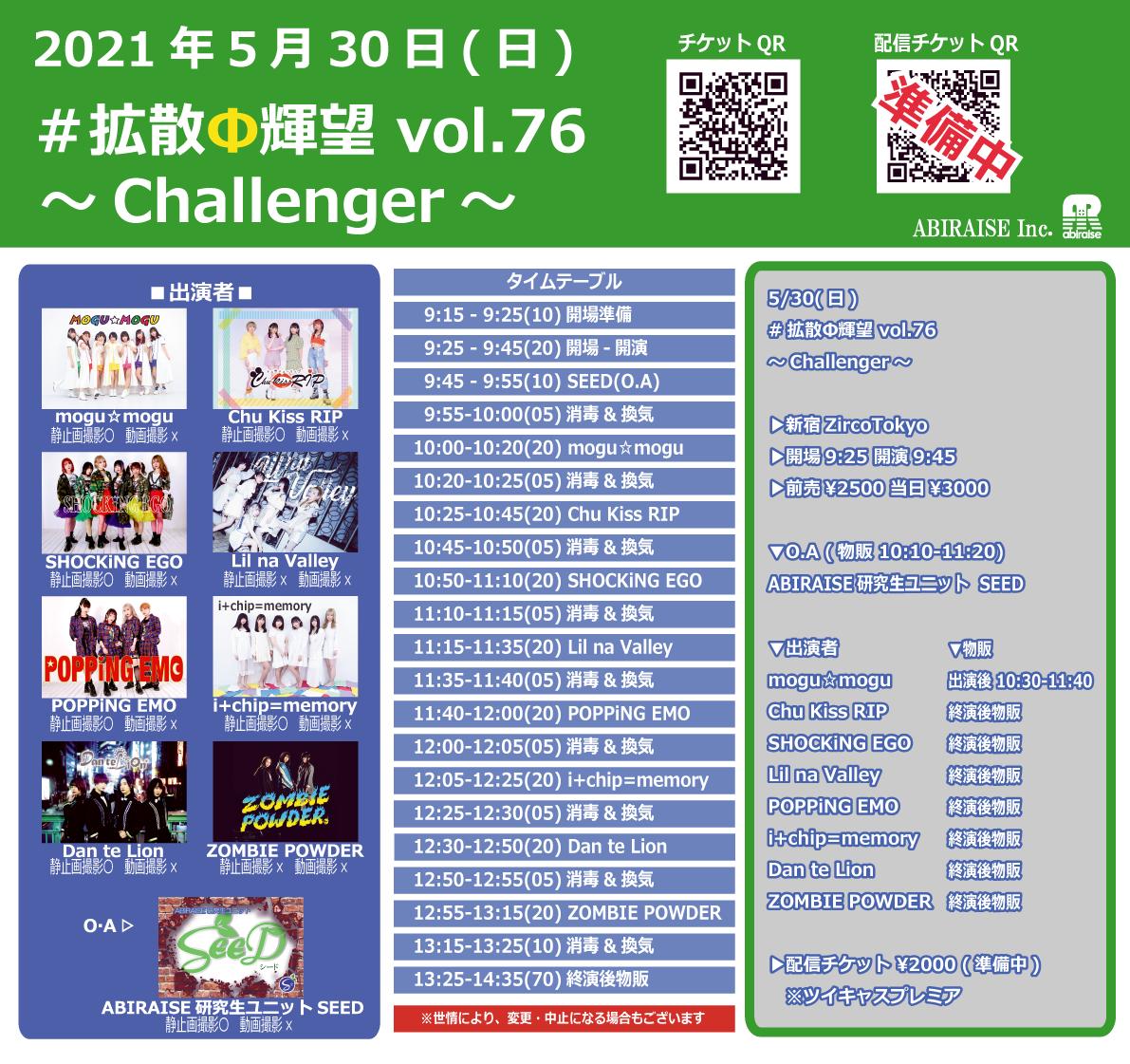 #拡散Φ輝望 vol.76 〜Challenger〜