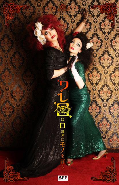 9/18アンジェラと梟のお喋りサロン「ワレ目は口ほどにものを言う」in 新宿カールモール