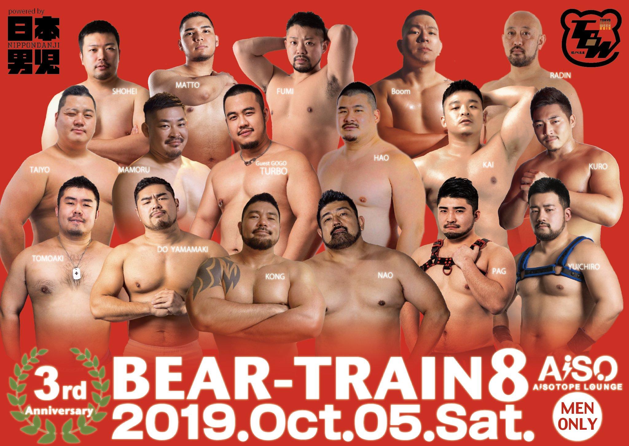 BEAR-TRAIN / TOKYO BEAR WEEK