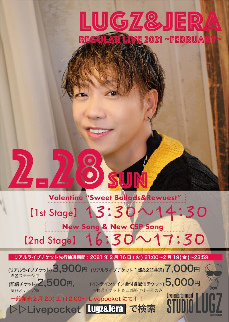 Lugz&Jera Regular LIVE in STUDIO LUGZ 2021〜February〜