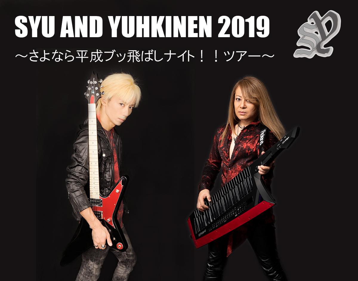 SYU&YUHKINENインストナイトツアー2019(大阪・本町)