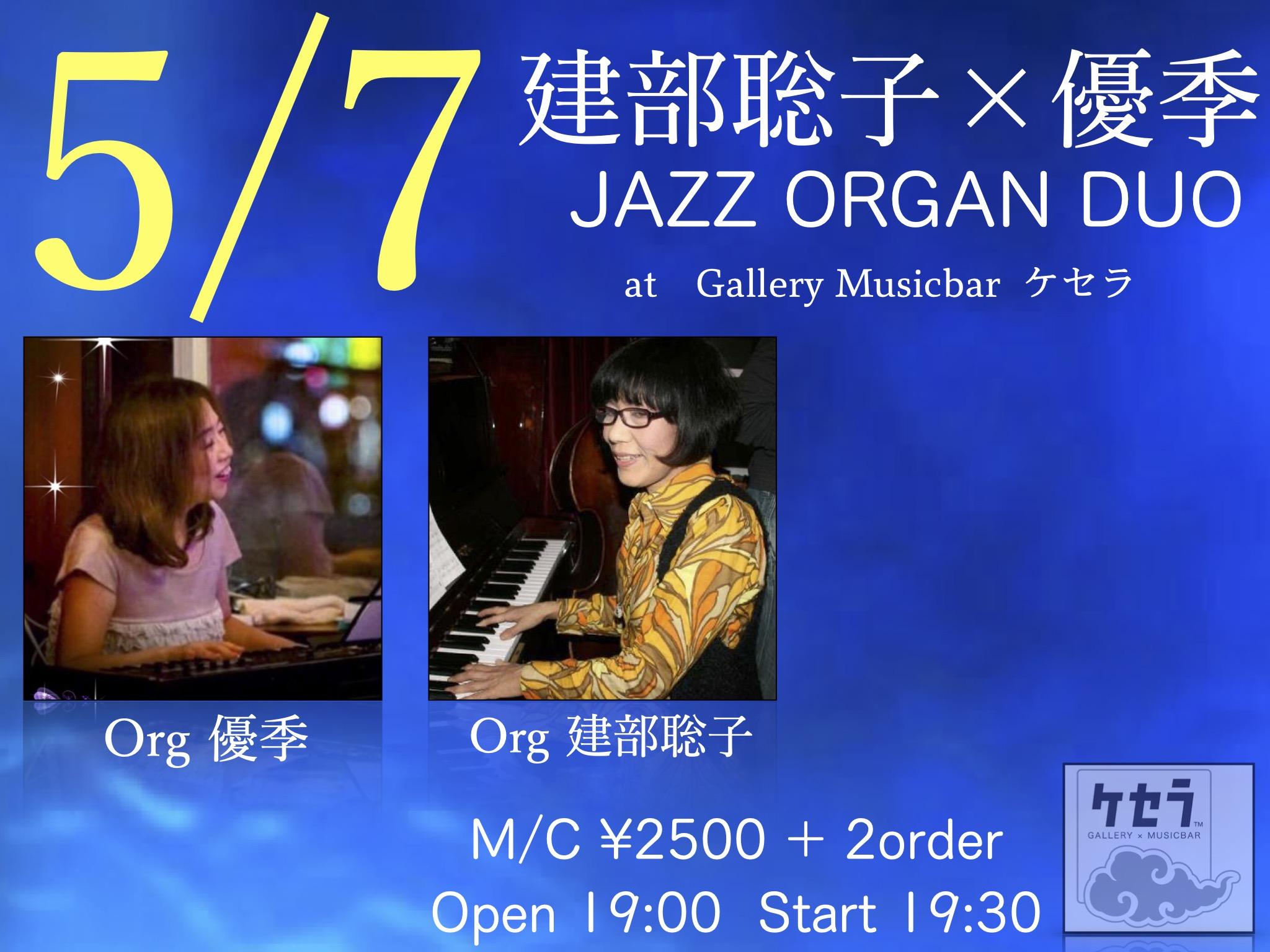 2021/5/7 建部聡子・優季  Jazz Organ duo