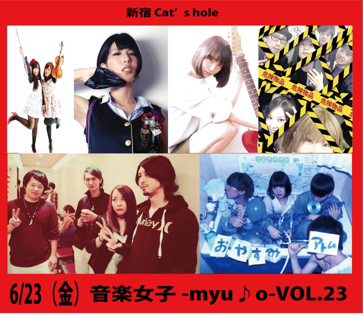 音楽女子-myu♪o-VOL.23