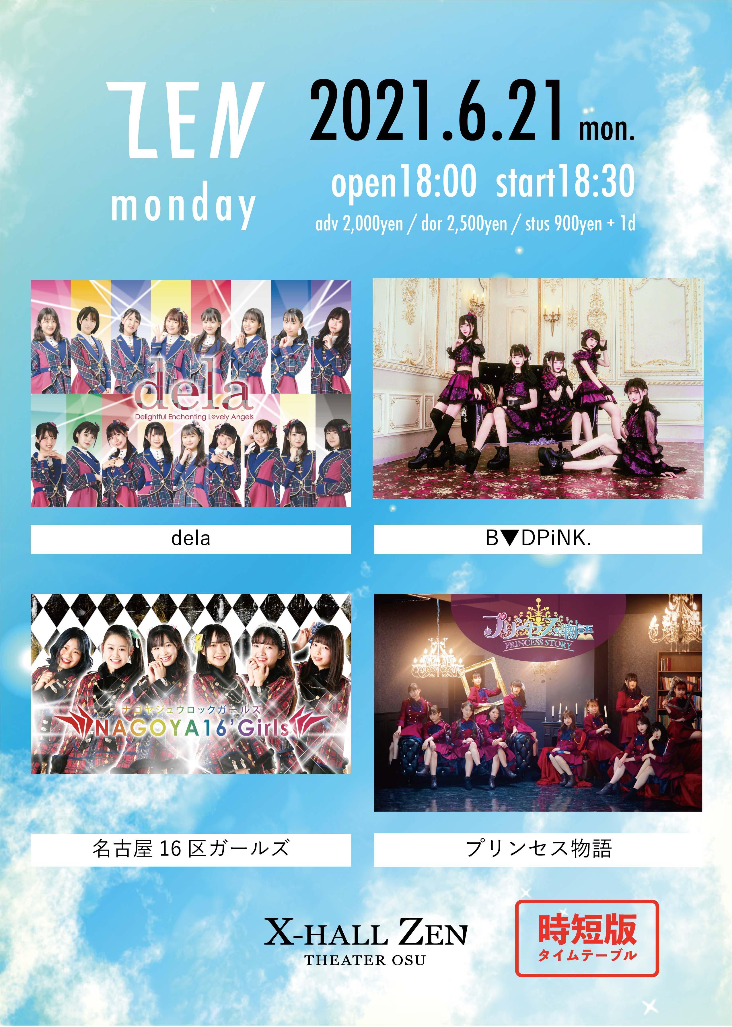 『ZEN monday』 名古屋X-HALL ZENで開催するアイドルライブ!