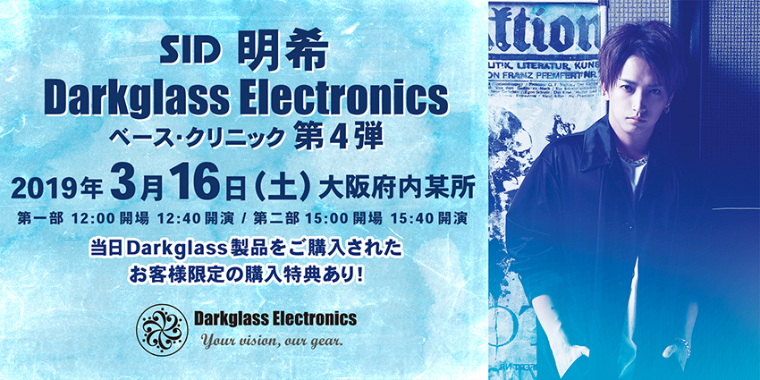 明希 x Darkglass Electronics ベースクリニック第4弾 大阪
