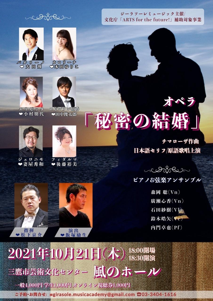 〜セリフと歌で繋ぐ〜オペラ「秘密の結婚」(抜粋)in東京