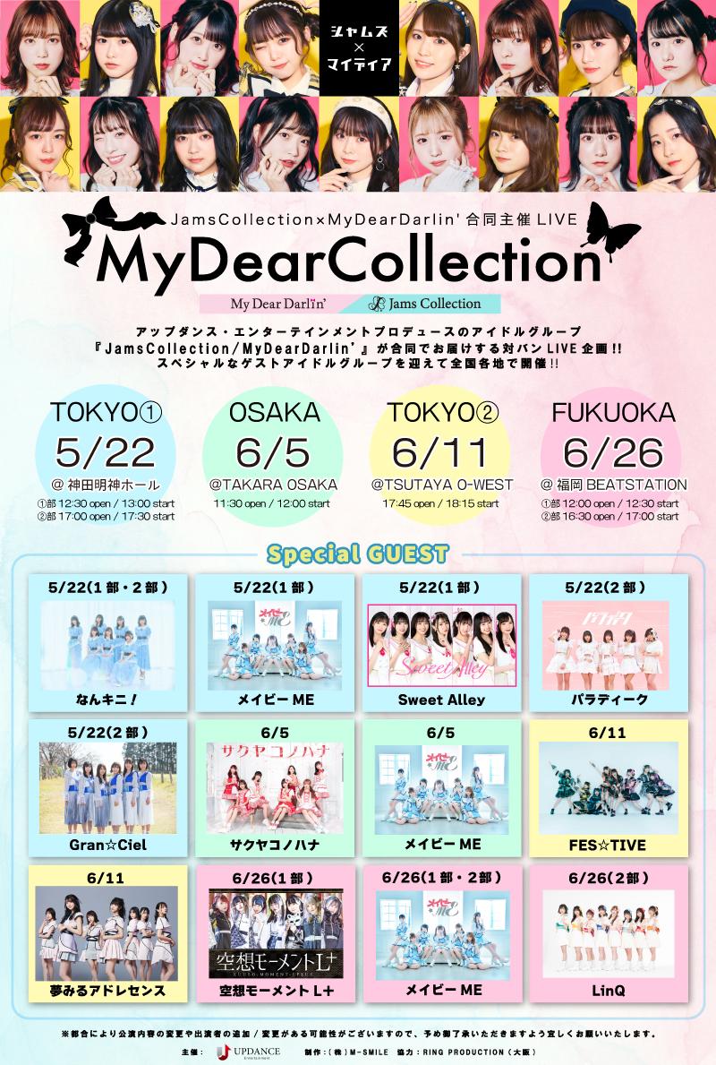 【MyDearCollection】福岡公演1部