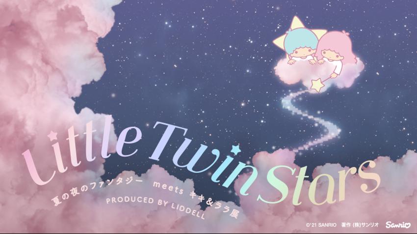 LittleTwinStars 夏の夜のファンタジー meets キキ&ララ展 PRODUCED BY LIDDELL 【日程:2021年7月10日(土)〜2021年7月25日(日)】