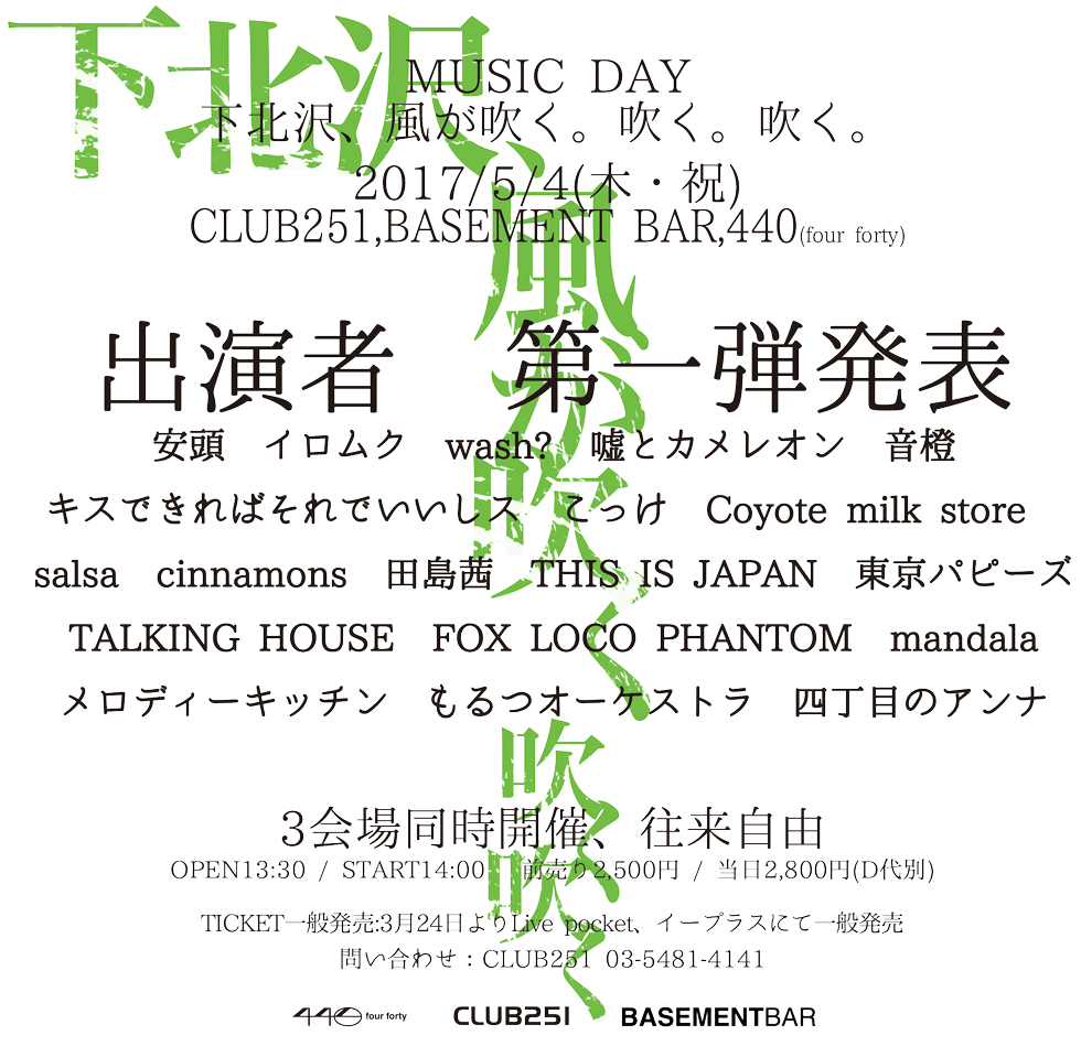 MUSIC DAY 〜下北沢、風が吹く。吹く。吹く。