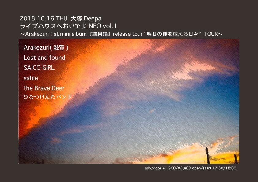 """ライブハウスへおいでよ NEO vol.1〜Arakezuri 1st mini album『結果論』release tour""""明日の種を植える日々""""TOUR〜"""