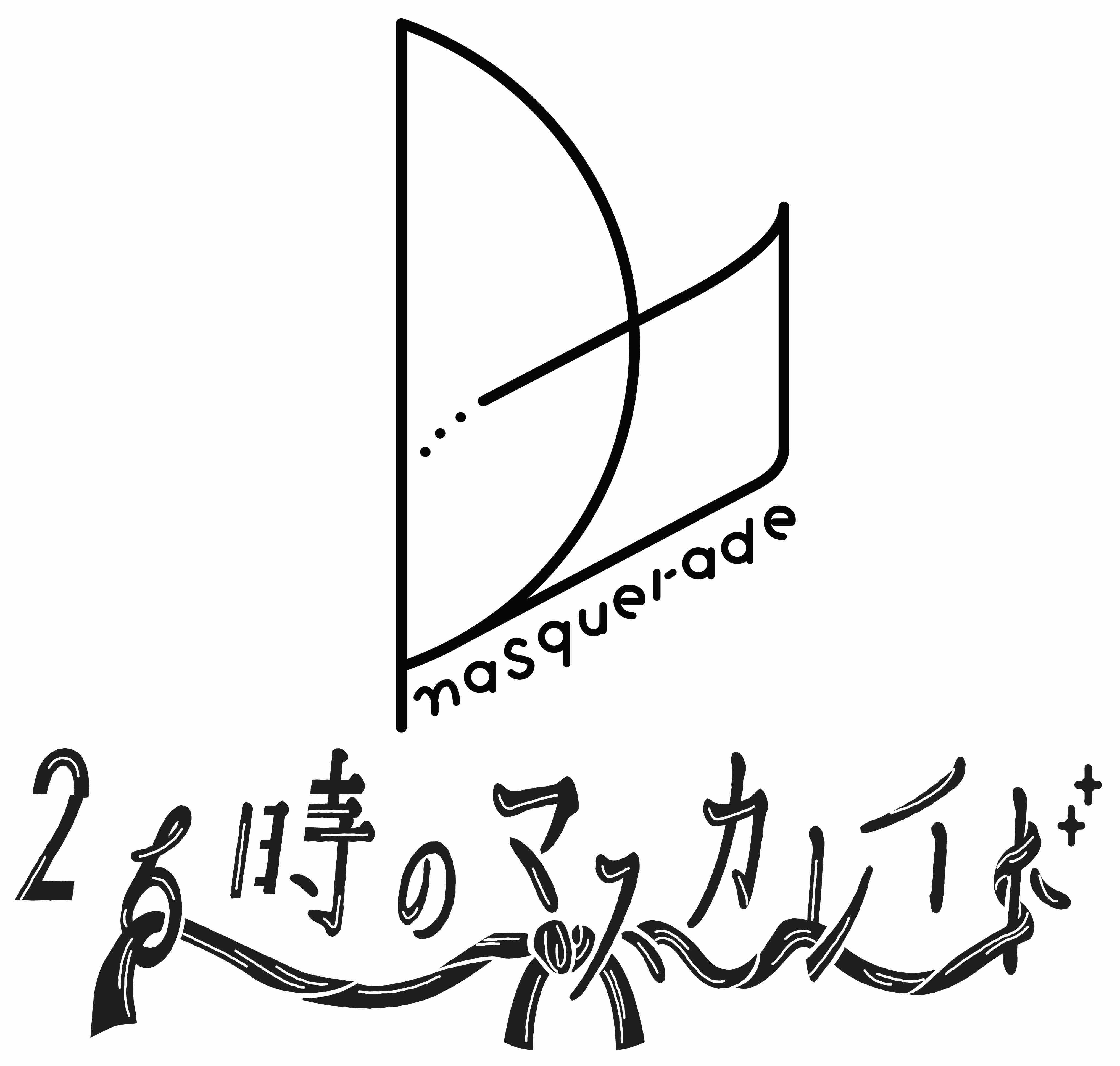 26時のマスカレイド 新体制お披露目ワンマンライブ 2ショットチェキ予約券