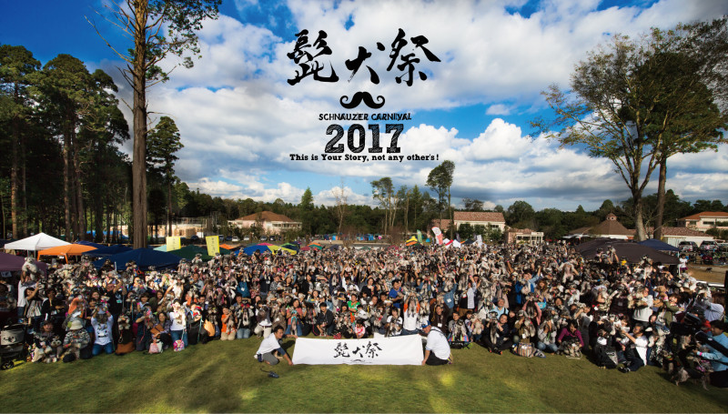 髭犬祭 - SCHNAUZER CARNIVAL 2017 –