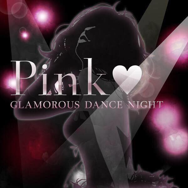 9/23 開催 【Pink♡GLAMOROUS DANCE NIGHT】