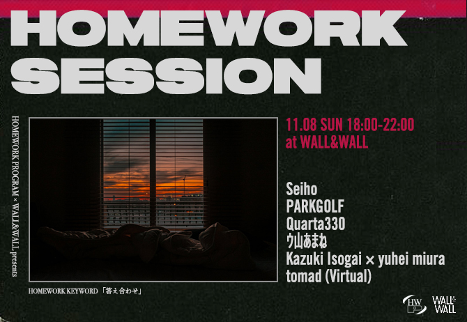 【入場券】HOMEWORK PROGRAM × WALL&WALL presents 『HOMEWORK SESSION』supported by Spincoaster