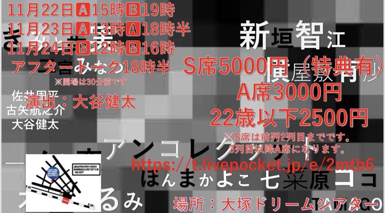 アンコレクテッド 〜セクシーコント芝居〜