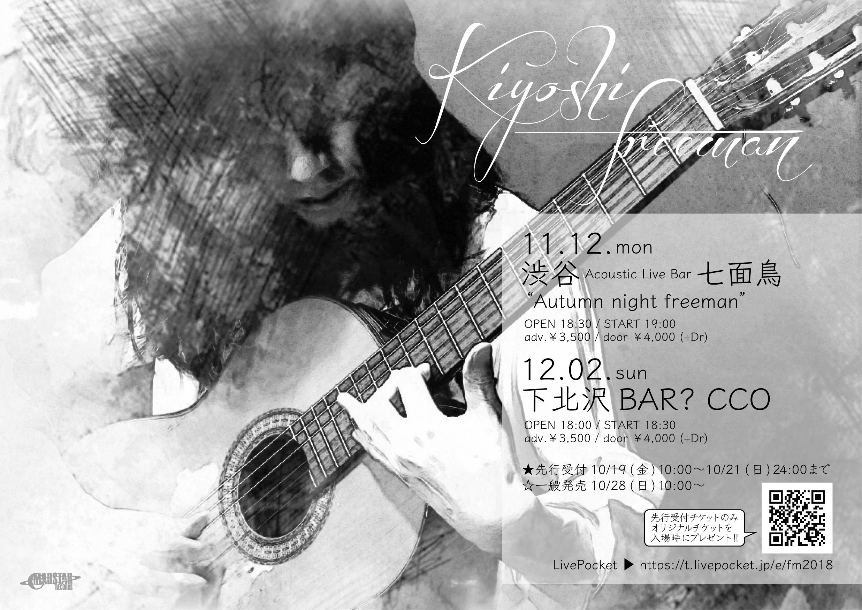 Kiyoshi freeman 11/12 渋谷 七面鳥 チケット